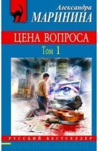 Цена вопроса : роман. В 2 т. Т.1