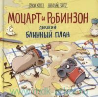 Моцарт и Робинзон : Дерзкий блинный план
