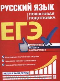 ЕГЭ. Русский язык : пошаговая подготовка