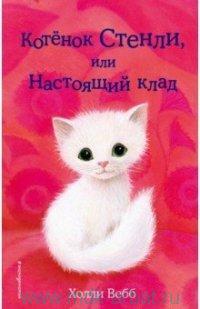 Котёнок Стенли, или Настоящий клад : повесть