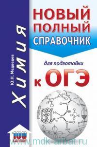 Химия : новый полный справочник для подготовки к ОГЭ