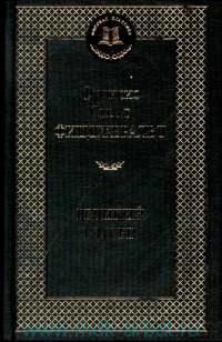 Великий Гэтсби : романы