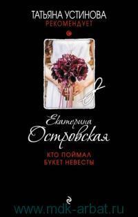 Кто поймал букет невесты : роман