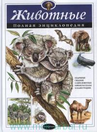 Животные : полная энциклопедия