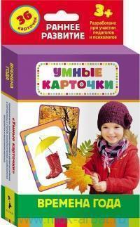 Времена года : развивающие карточки : для детей от 3 лет