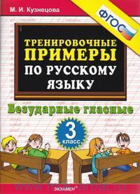 Тренировочные примеры по русскому языку : Безударные гласные : 3-й класс (ФГОС)