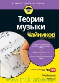 Теория музыки для чайников : включает аудиокурс онлайн