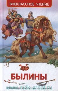Былины : в обработке И. В. Каранауховой, А. Н. Нечаева