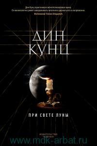 При свете луны : роман