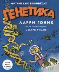 Генетика : Краткий курс в комиксах