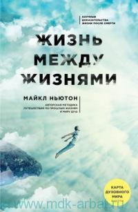 Жизнь между жизнями : авторская методика путешествия по прошлым жизням и миру душ