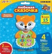 Лисичка-сестричка : любимая сказочка : электронная музыкальная игрушка : 2 сказки, 4 песенки-потешки