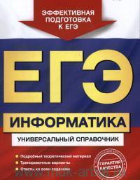 ЕГЭ. Информатика : универсальный справочник
