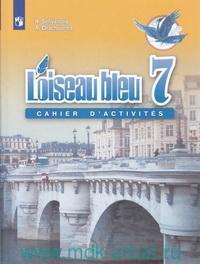 Французский язык : второй иностранный язык : 7-й класс : сборник упражнений : учебное пособие для общеобразовательных организаций = Loiseau Bleu 7 : Cahier D'Activites