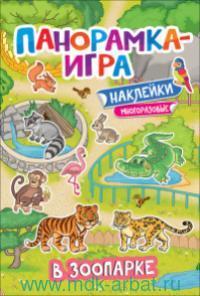 В зоопарке : панорамка-игра