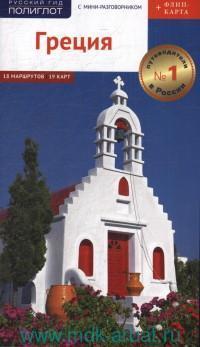 Греция : путеводитель с мини-разговорником : 18 маршрутов, 19 карт