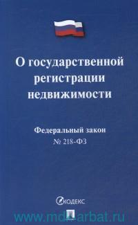 """Федеральный закон """"О государственной регистрации недвижимости"""" № 218-ФЗ"""