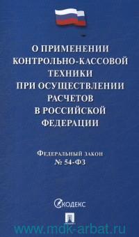 О применении контрольно-кассовой техники при осуществлении расчетов в Российской Федерации : Федеральный закон № 54-ФЗ