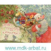 Новогодний карнавал : набор открыток