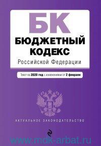 Бюджетный кодекс Российской Федерации : текст на 2020 год с изменениями от 2 февраля