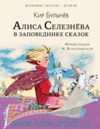 Алиса Селезнёва в заповеднике сказок : фантастические повести
