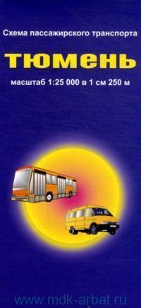 Тюмень : схема пассажирского транспорта : М 1:25 000