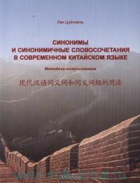 Синонимы и синонимичные словосочетания в современном китайском языке : методика использования : учебное пособие для вузов
