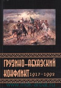 Грузино-абхазский конфликт, 1917-1992 : сборник