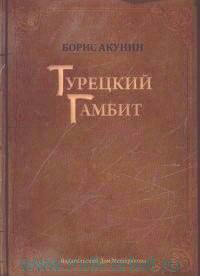 Турецкий гамбит : роман