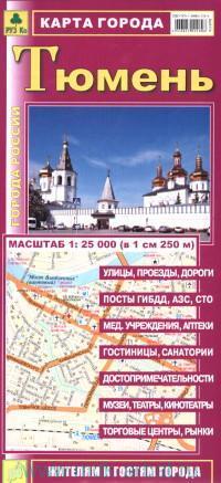 Тюмень : карта города : М 1:25 000