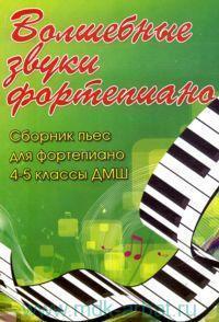 Волшебные звуки фортепиано : сборник пьес для фортепиано : 4-5-й классы ДМШ : учебно-методическое пособие
