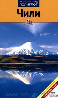 Чили : путеводитель : с мини-разговорником : 7 маршрутов, 13 карт