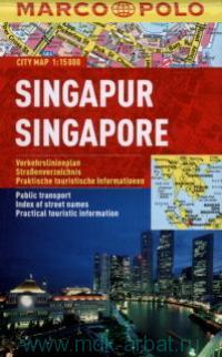 Singapur = Singapore : City Map : М 1:15 000