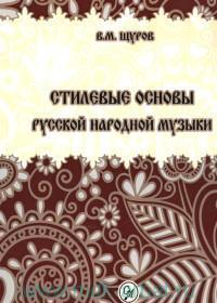 Стилевые основы русской народной музыки
