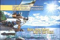 Южное Прибайкалье : карта. Озеро Байкал : карта =  Map of Southern Pribaikalie. Map of Lake Baikal