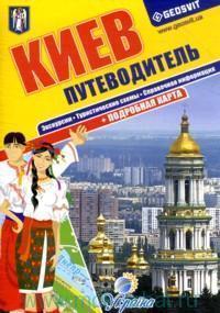 Киев : путеводитель : экскурсии, туристические схемы, справочная информация + подробная карта