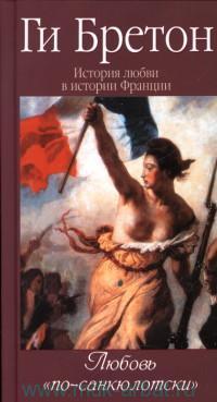 """История любви в истории Франции. Т.6. Любовь """"по-санкюлотски"""""""