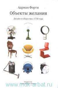 Объекты желания : дизайн и общество с 1750 года
