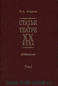 Статьи о театре XX века : избранное. В 2 т. Т. 1
