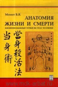 Анатомия жизни и смерти : жизненно важные точки на теле человека