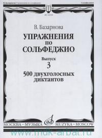 Упражнения по сольфеджио. Вып.3 : 500 двухголосных диктантов