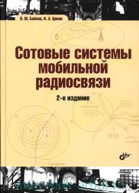 Сотовые системы мобильной радиосвязи : учебное пособие
