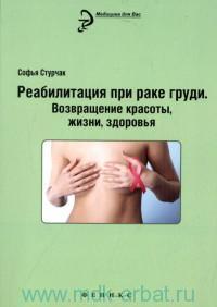 Реабилитация при раке груди : возвращение красоты, жизни, здоровья