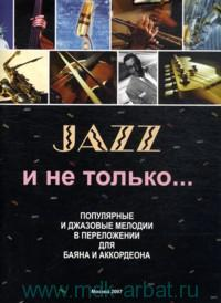 Jazz и не только... : популярные и джазовые мелодии в переложении для баяна и аккордеона
