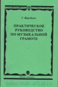 Практическое руководство по музыкальной грамоте : учебное пособие