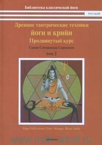 Древние тантрические техники йоги и крийи : систематический курс. В 3 т. Т.2. Продвинутый курс