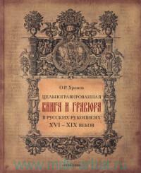 Цельногравированная книга и гравюра в русских рукописях XVI-XIX веков