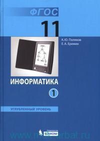 Информатика : учебник для 11-го класса : углубленный уровень : в 2 ч. (ФГОС)