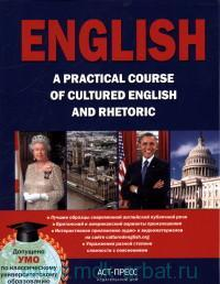 English : A Practical Course of Cultured English and Rhetoric