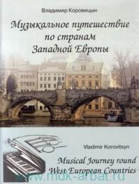 Музыкальное путешествие по странам Западной Европы = Musical Journey round West European Countries : для фортепиано